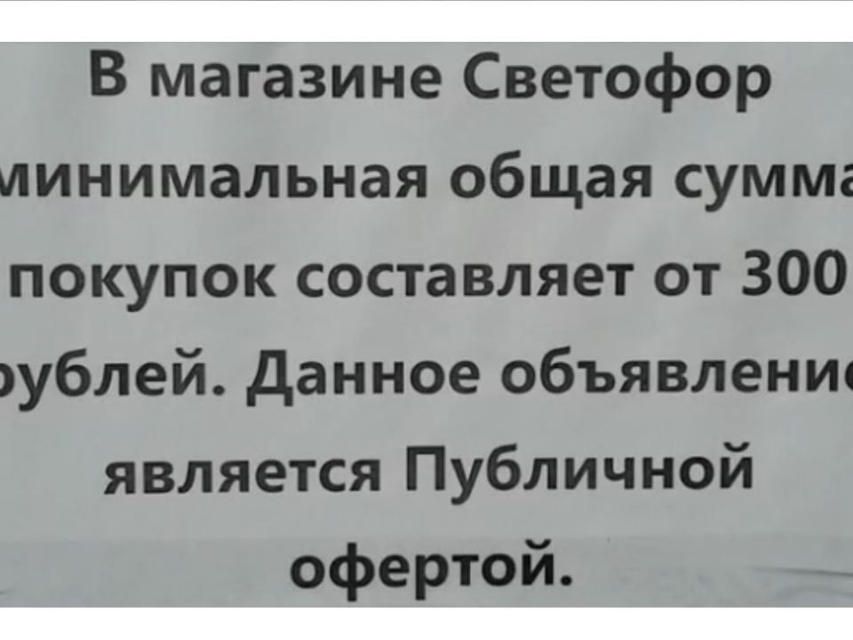 Вмагазинах сети «Светофор» установили минимальную цену покупки в300 руб.