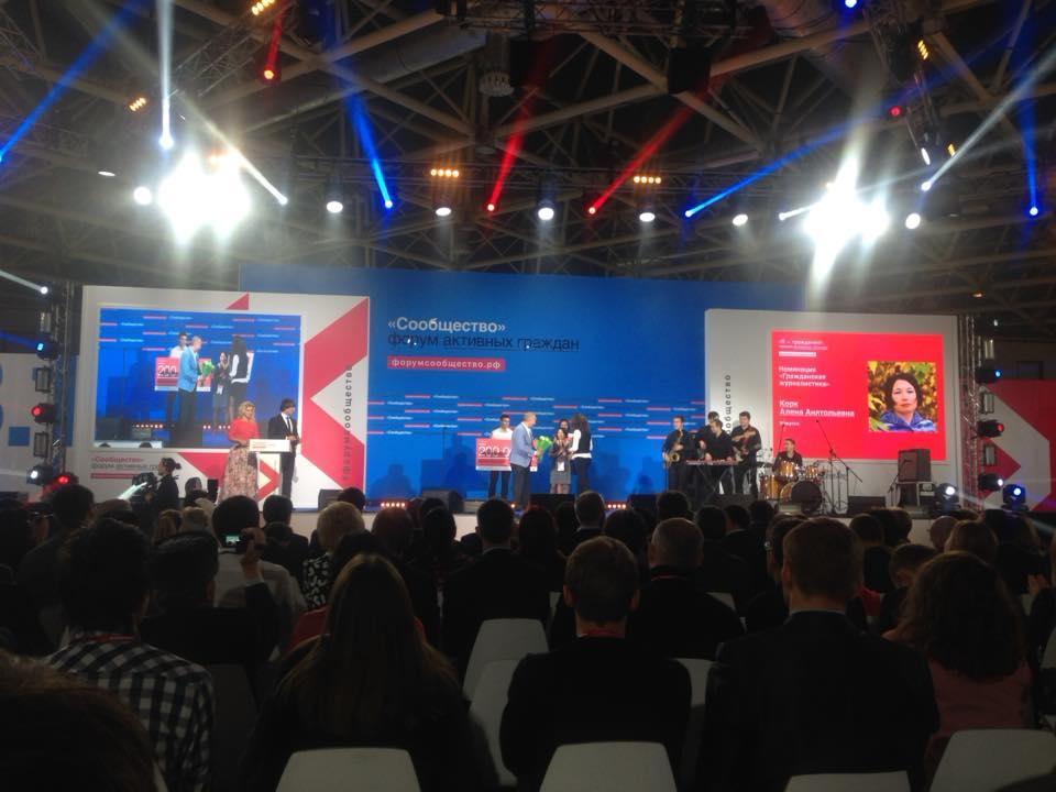 Иркутский репортер Алёна Корк получила премию «Я— гражданин»