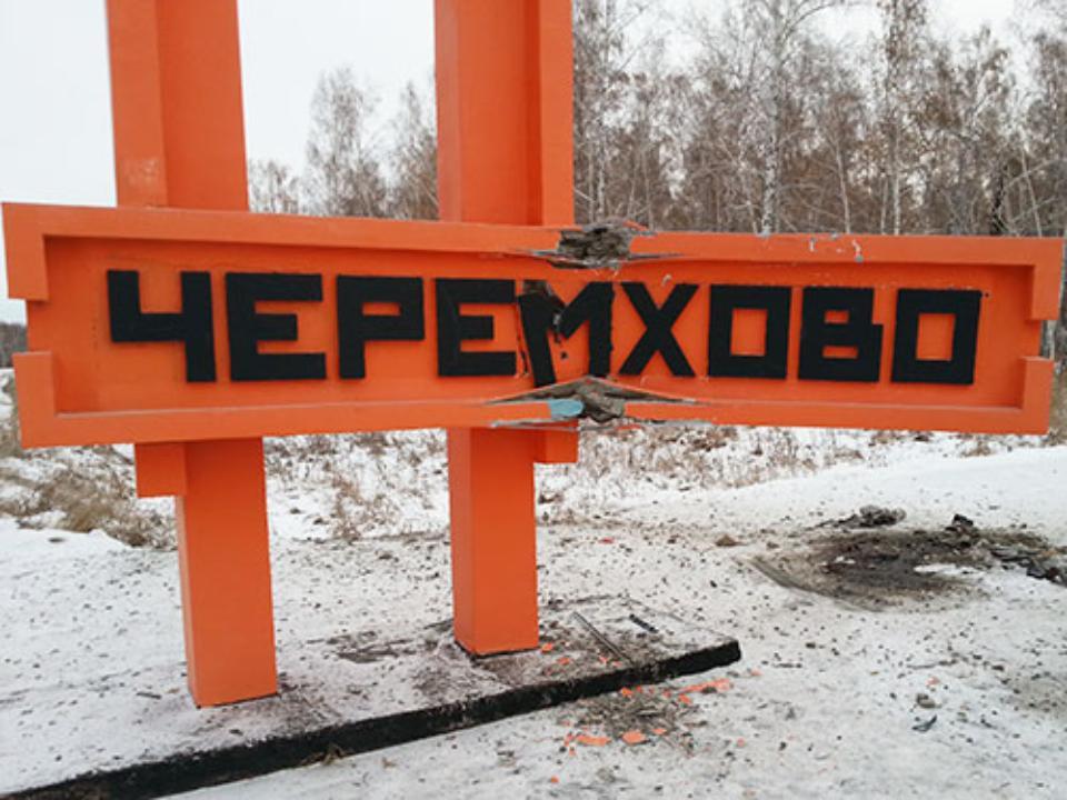 Шофёр Тоёта Corolla напополам расколол железобетонную плиту сназванием города Черемхово
