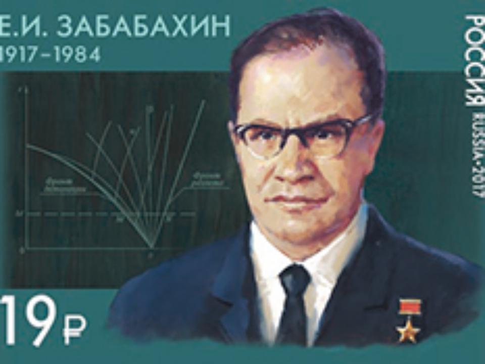 Почтовую марку сизображением физика-ядерщика Е.Забабахина выпустили вобращение