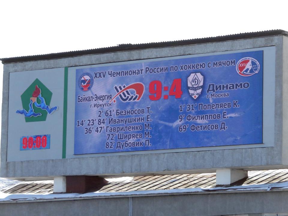 Иркутская «Байкал-Энергия» разгромила столичное «Динамо» сосчётом 9:4