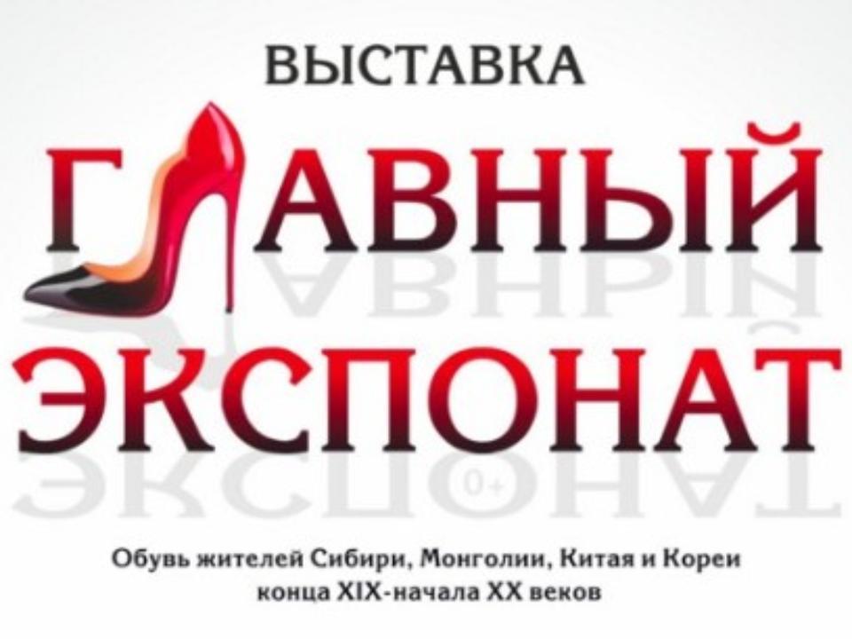 Выставка обуви «Главный экспонат» пройдет вИркутске