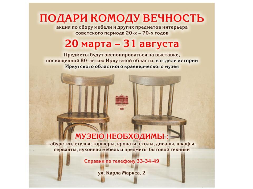 Иркутский краеведческий музей принимает у граждан советскую мебель для выставки