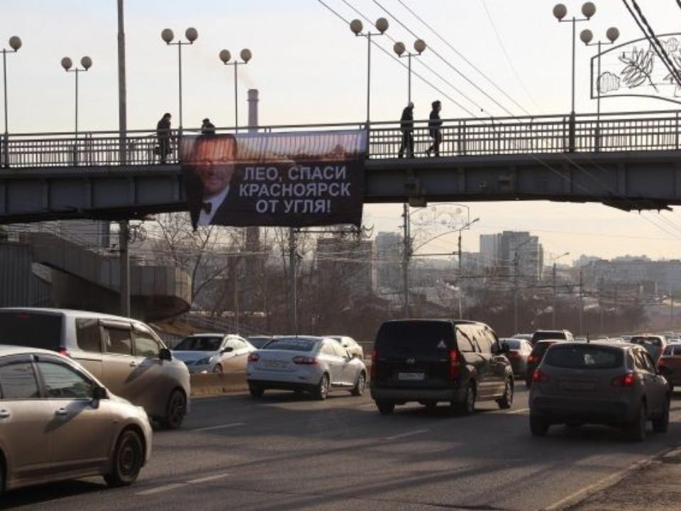 Жители Красноярска призвали Леонардо ДиКаприо спасти город отугля