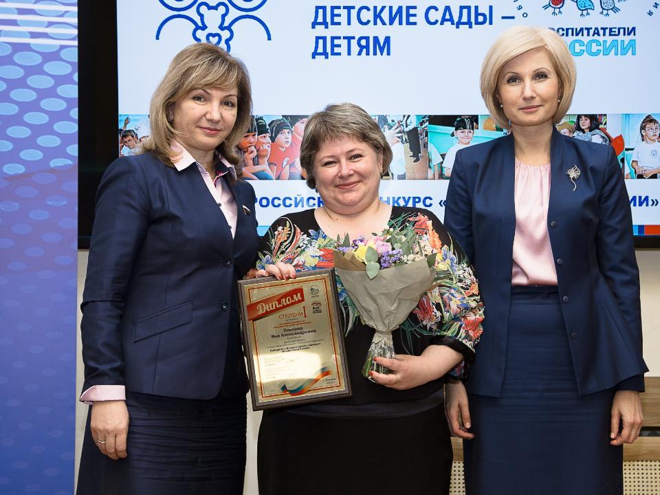 Воспитатель детского сада изАнгарска одолела вовсероссийском конкурсе