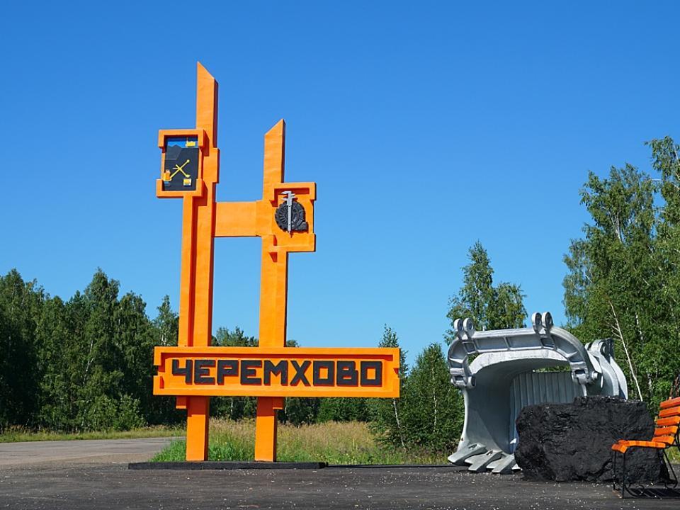 Черемхово присвоили статус территории опережающего развития