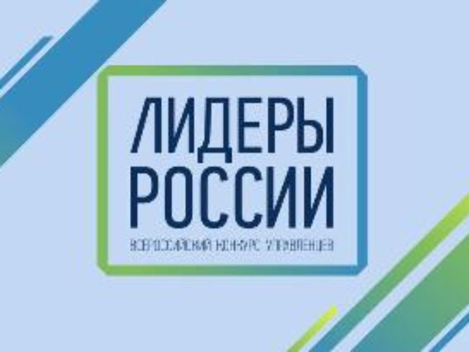 Окружной полуфинал конкурса «Лидеры России» стартовал вНовосибирской области