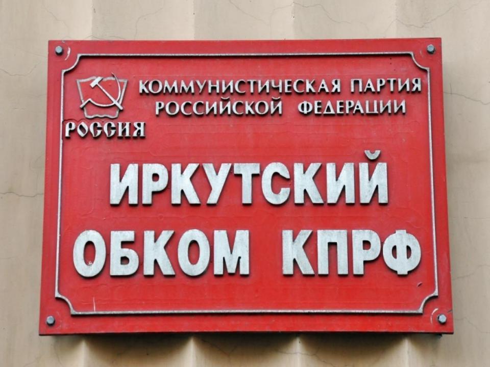 ВИркутске опечатали кабинеты обкома КПРФ