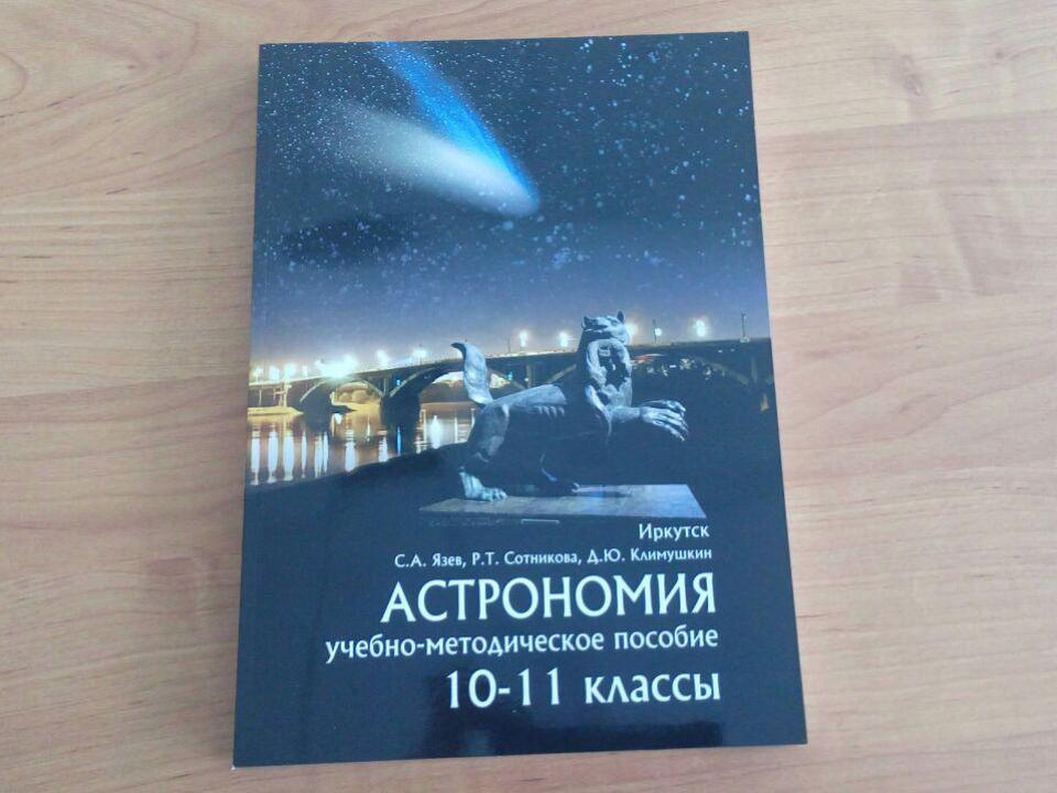 Учебно-методическое пособие поастрономии презентовали вИркутске