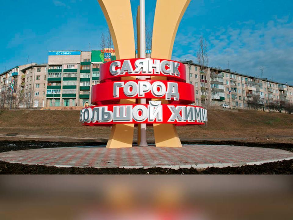 Число ТОРов вИркутской области утроилось— Черемхово иСаянск