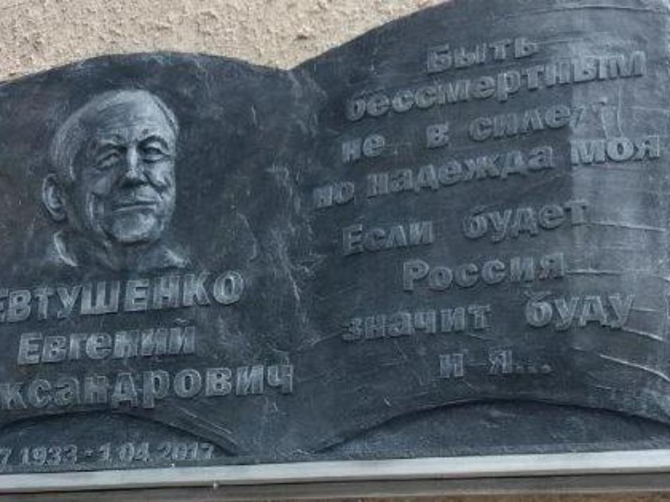 Мемориальную доску Евгению Евтушенко установили вБратске
