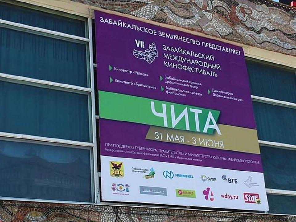 Члены жюри Забайкальского интернационального Кинофестиваля поведали оконкурсной программе